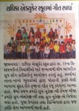 Group Song Competition @ Divya Bhaskar - 19th August 2017
