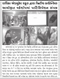 Workshop Participation @ Aajkaal - 26th July 2017